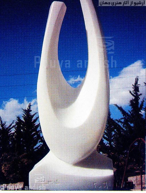 mojasamesazi mayadin 4 - عکس هایی از مجسمه های دنیا