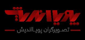 pouya andish 300x141 - سفالگری ، آموزش سفالگری ، کلاس سفالگری