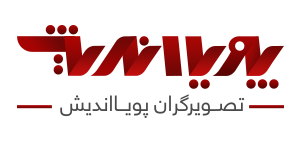 pouya andish - سفالگری ، آموزش سفالگری ، کلاس سفالگری