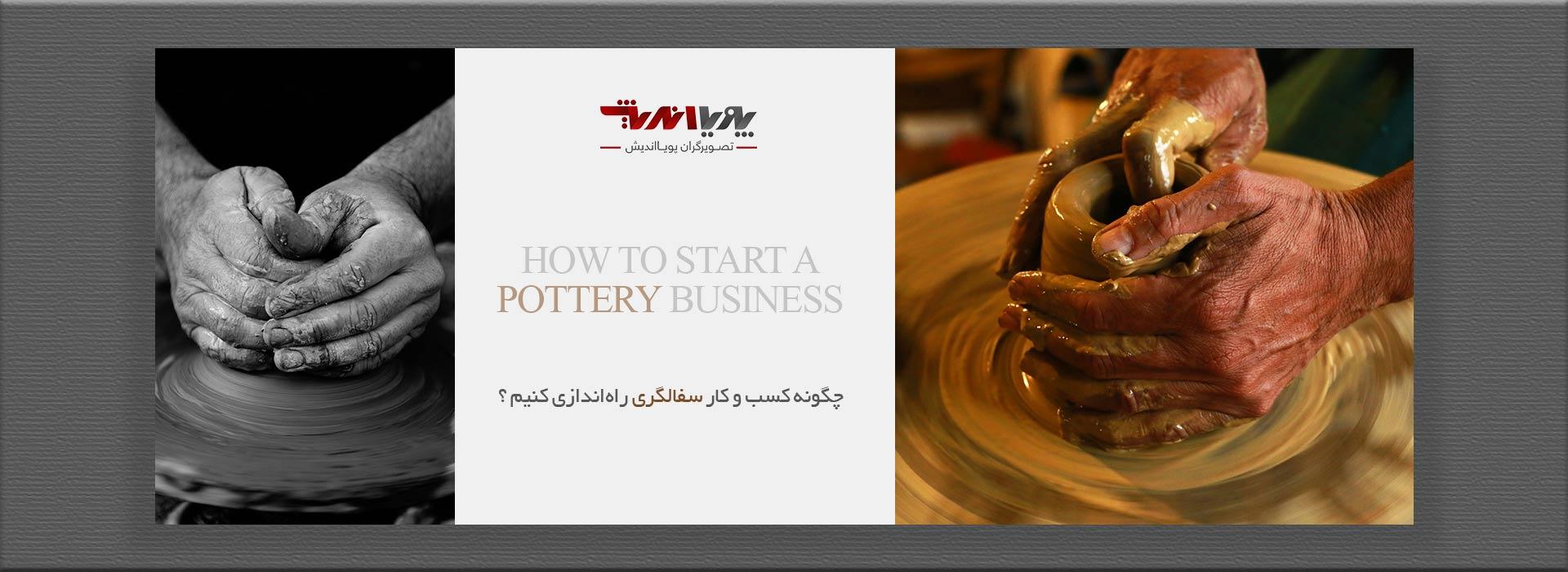 POTTERY BUSINESS - چگونه کسب و کار سفالگری راه اندازی کنیم ؟