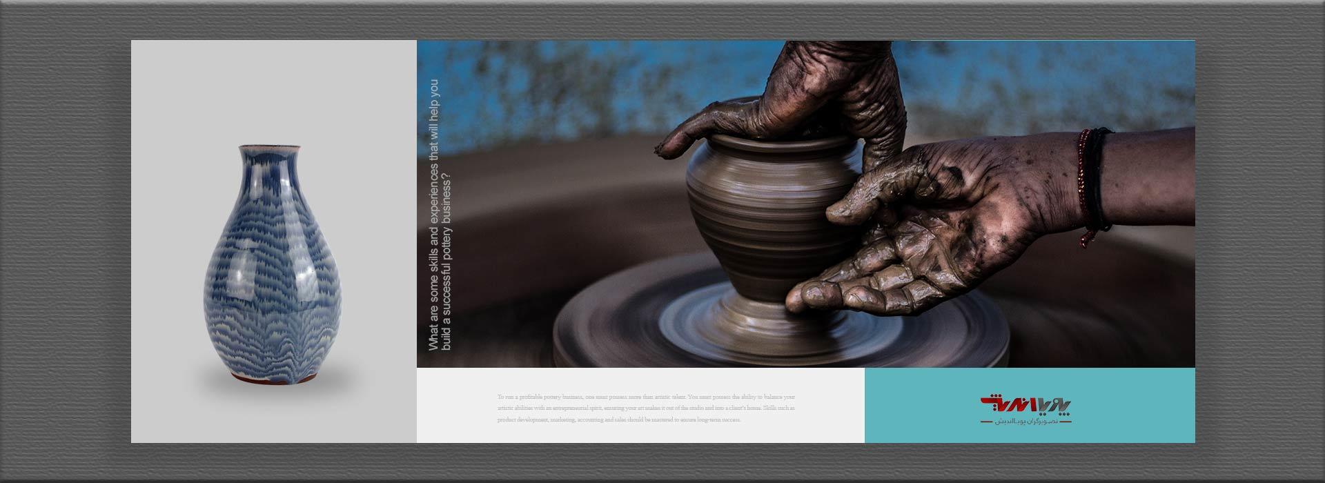 successful pottery business - چگونه کسب و کار سفالگری راه اندازی کنیم ؟